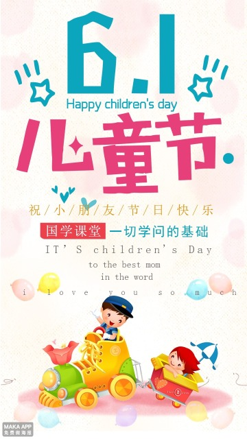 黄色可爱六一儿童节节日活动海报