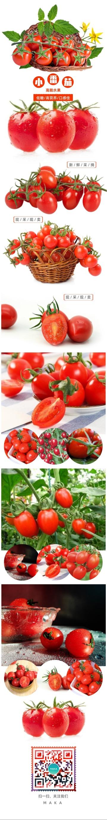 水果小番茄扁平简约风格产品详情页海报模板