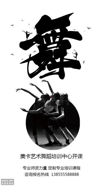 舞蹈培训机构招生宣传海报