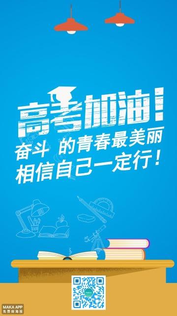 高考加油扁平卡通手机海报