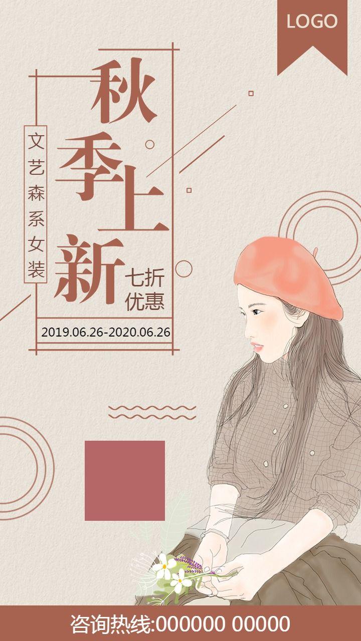 【秋季促销41】秋季活动宣传促销通用海报