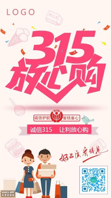 诚信315消费者权益日促销海报