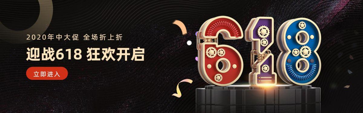 黑色简约618促销活动电商电铺banner