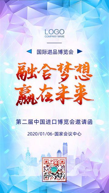 蓝色科技进口博览会邀请函海报