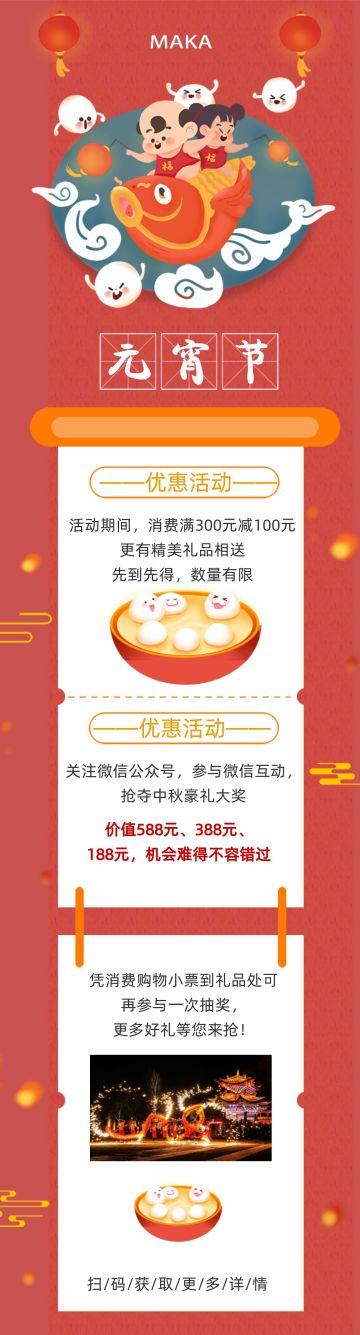 元宵节正月十五中国风节日祝福h5
