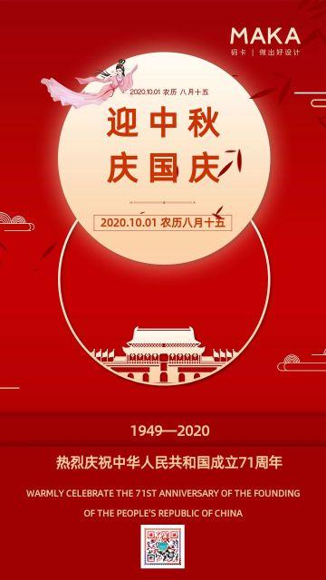 红色迎中秋庆国庆海报