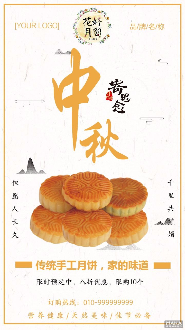 中秋节月饼店铺促销海报