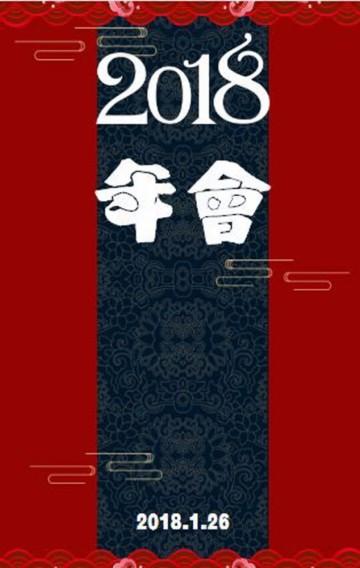 年会/年会邀请函/年终盛典/企业年会/公司年会