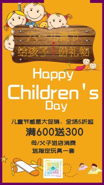 儿童节商场活动促销海报