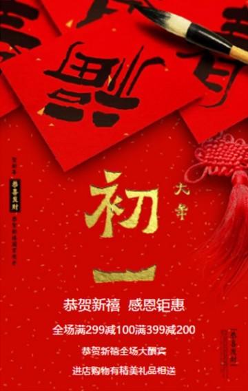 书法春联新年促销单页海报