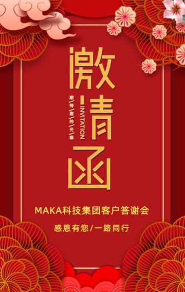 中国风红色喜庆企业年会客户答谢会邀请函H5