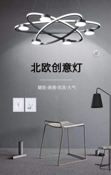 灰色简约质感风格家装节灯具促销宣传H5