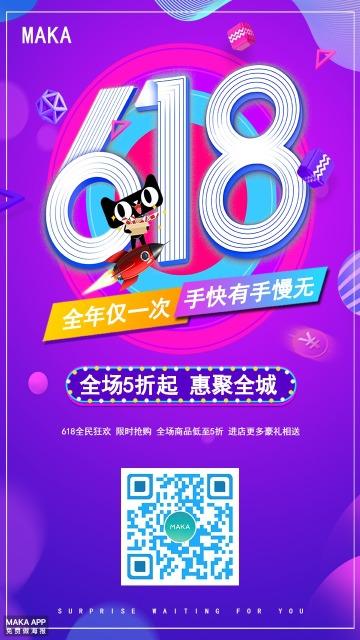 年中大促618促销宣传海报设计