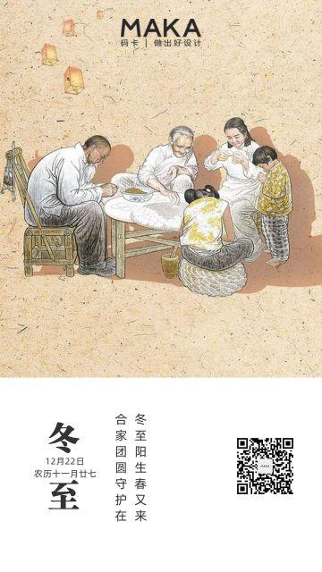 简约插画冬至节气祝福贺卡宣传海报