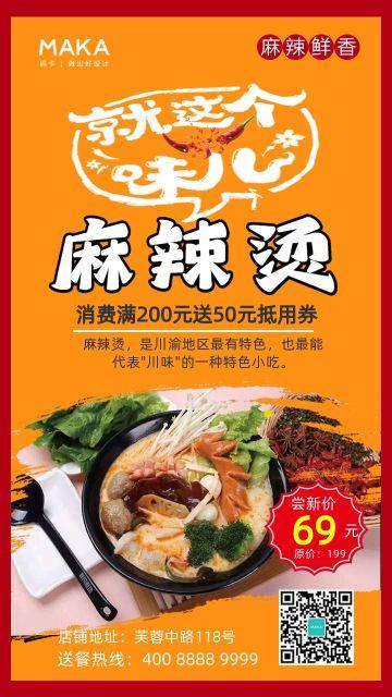 黄色扁平促销活动特色小吃麻辣烫手机海报