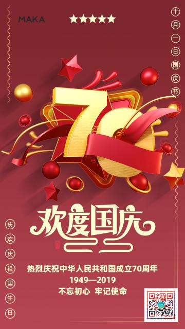 红色简约十一欢度国庆节建国70周年海报