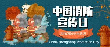 手绘风中国消防宣传日公众号首图