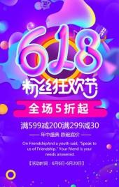 时尚酷炫618粉丝狂欢节美妆促销模板