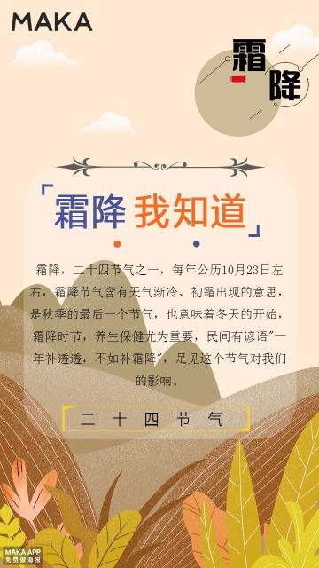 橙色文艺霜降节气日签手机海报