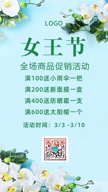 简约大气38三八妇女节女人节女神节女王节商品活动促销优惠打折钜惠宣传海报