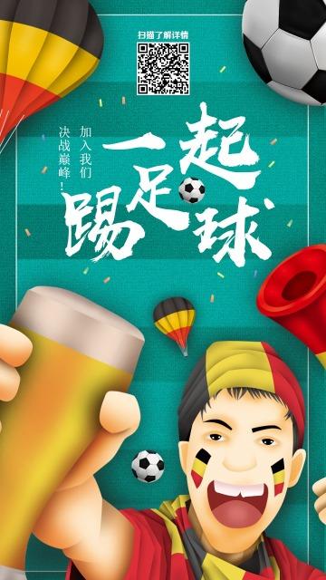 足球啤酒活力宣传海报 卡通足球酒吧宣传 大学足球社招新 足球培训 啤酒节海报 足球盛会 世界杯 足球