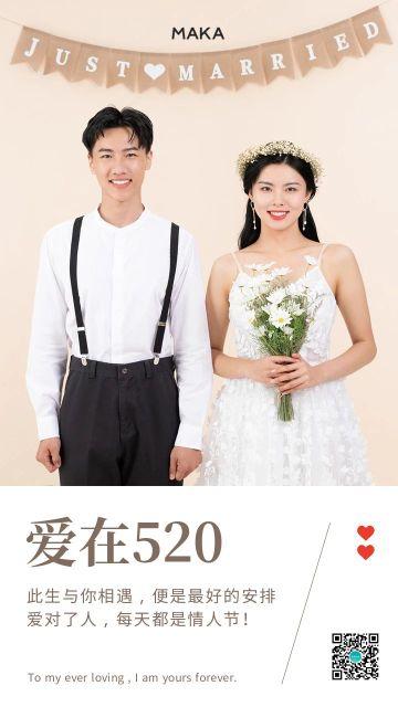 白色简约风格520情侣相册晒图海报