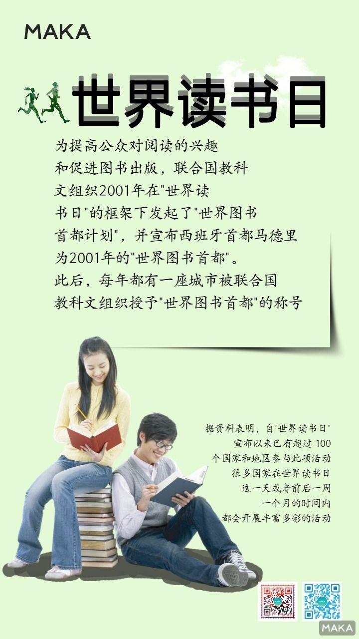 世界读书日宣传