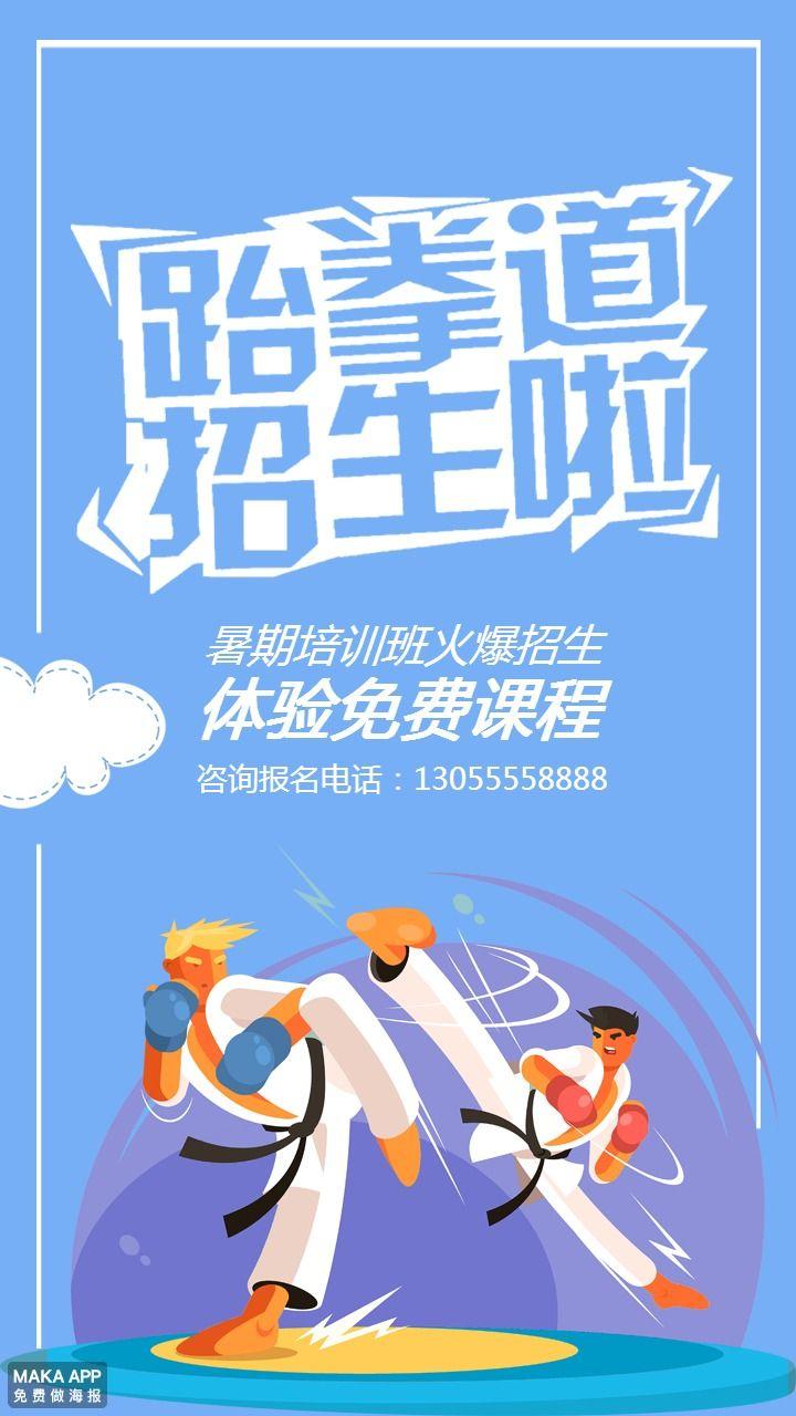 假期跆拳道招生宣传活动简章