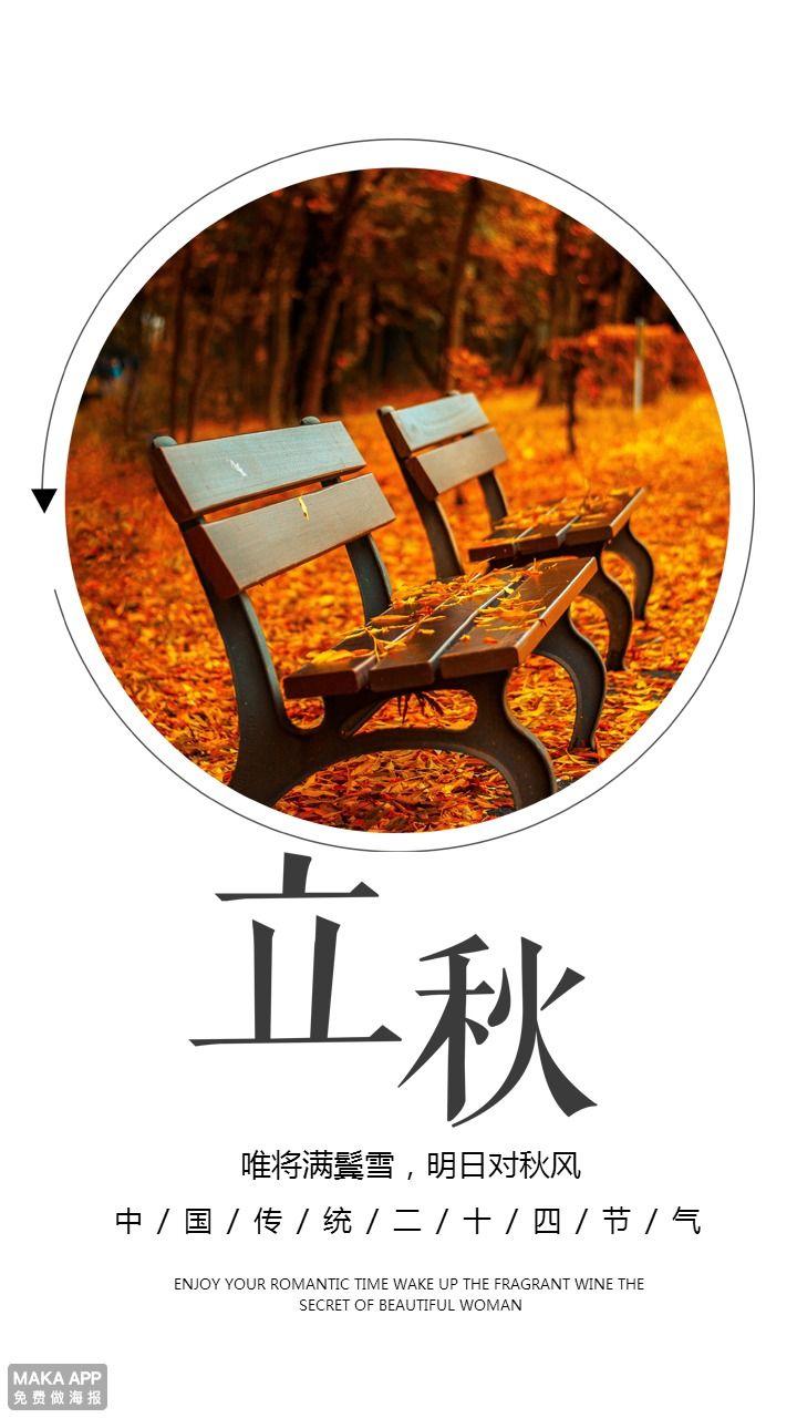 中国传统二十四节气之立秋心情物语