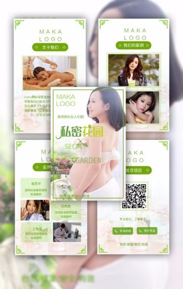 月子中心 保胎 会所 孕妇 准妈妈 产后修复 SPA 养生品牌宣传