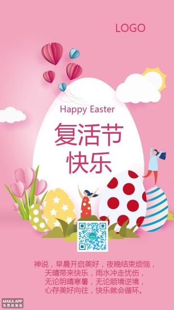 复活节祝福 个人祝福 粉色