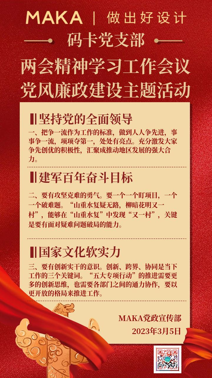 红色简约风党建工作会议邀请宣传海报