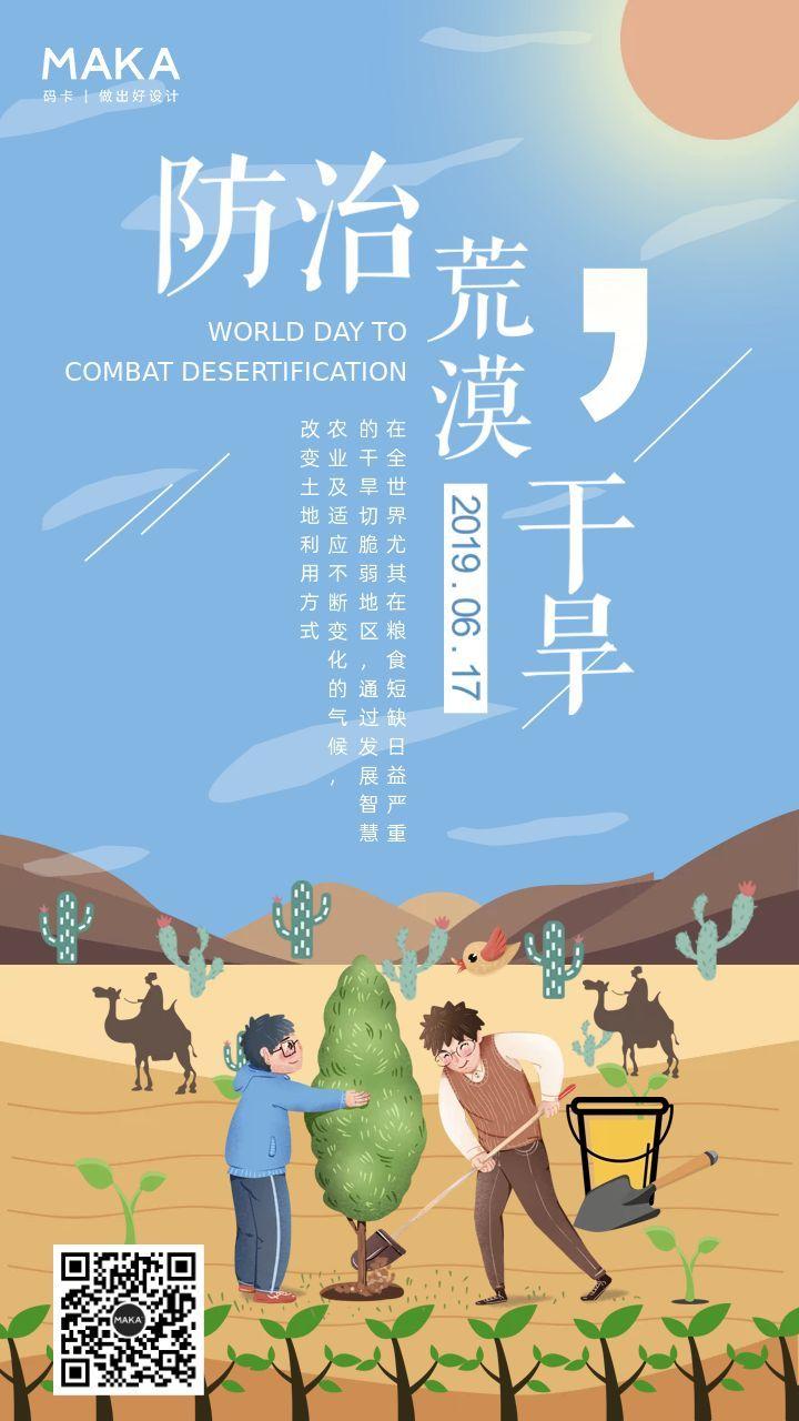 蓝色简约世界防治荒漠化和干旱日公益宣传手机海报