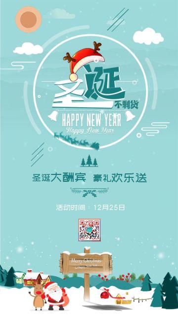 小清新圣诞节商场超市服装鞋帽店小商品促销宣传海报模板