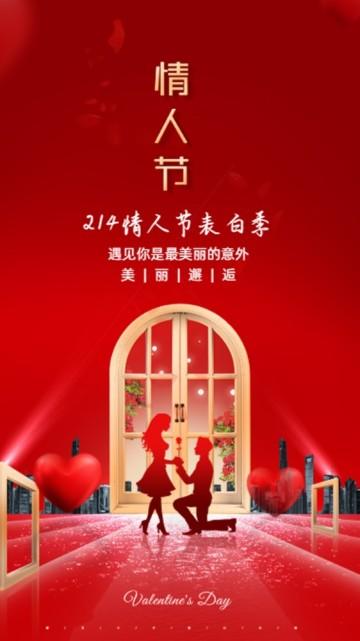 红色简约窗户214情人节节日表白视频模板