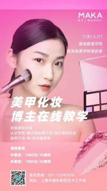 红色时尚简约博主美甲美睫培训招生宣传推广手机海报模板