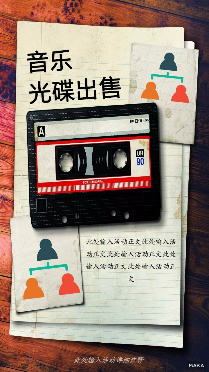 录音带黑色音乐光盘出售海报模板品