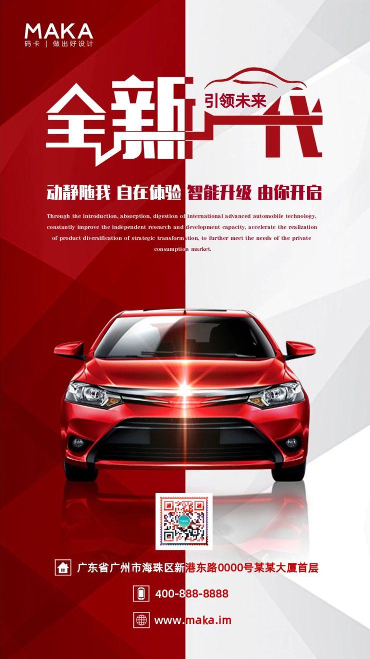 全新一代汽车手机广告海报