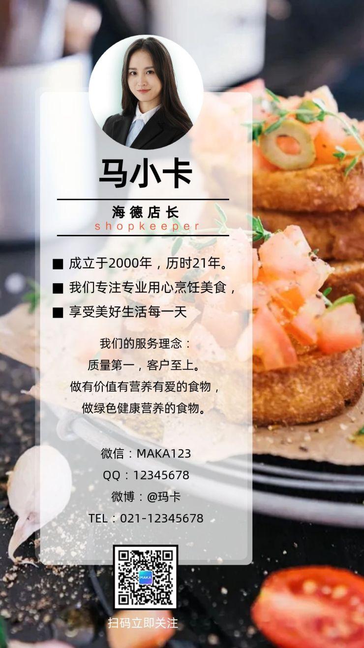 餐饮行业店长社交名片