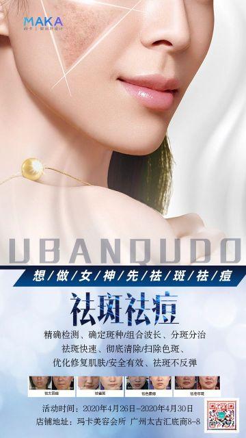 蓝色扁平风美容行业祛斑祛痘介绍宣传海报