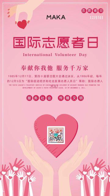 粉色简约风格国际志愿者日节日宣传手机海报
