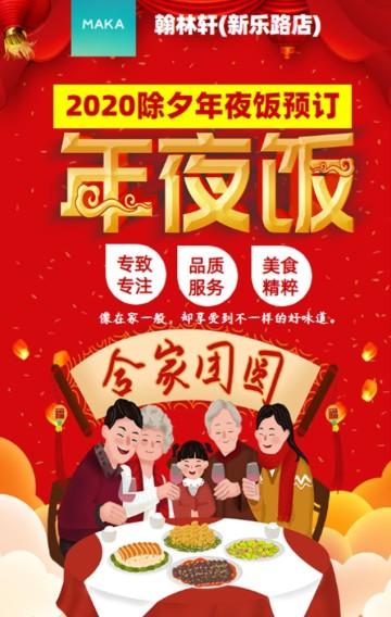 中国风设计风格红色简洁大气餐饮行业2020除夕年夜饭预订H5模版
