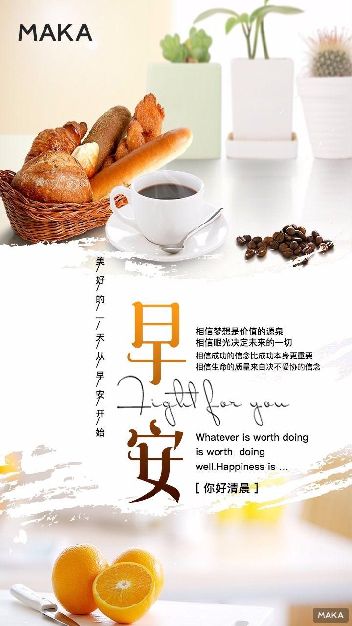营养早餐宣传海报白色调