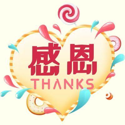 感恩节活动宣传推广话题互动分享简约大气中国风通用微信公众号封面小图