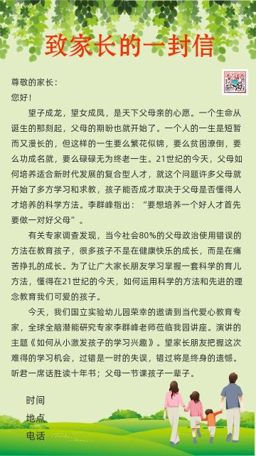 绿色清新致家长的一封信讲座讲课邀请函手机海报
