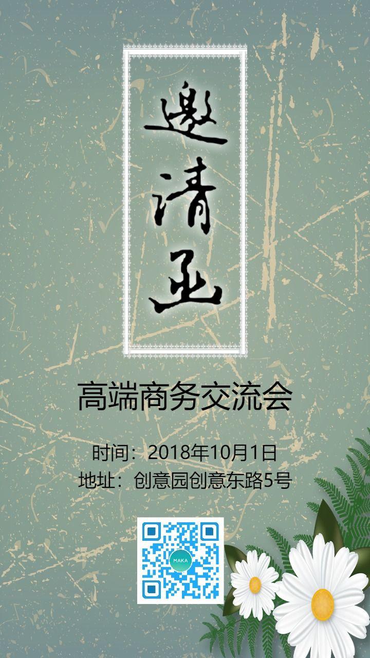 清新时尚大气商务邀请函