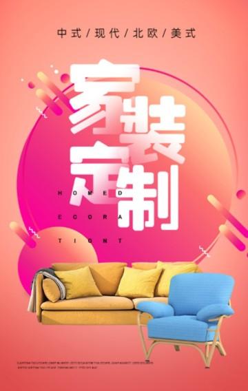 橙色明亮渐变风格家装节沙发促销宣传H5