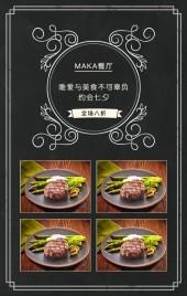 西餐厅美食餐饮行业品牌推广宣传通用模版