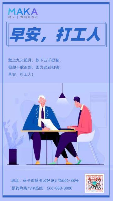 蓝色扁平风打工人早安日签宣传手机海报