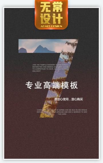大气古典中国风邀请函